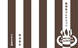 純喫茶コレクション