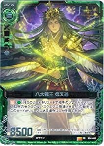 【 Z/X ゼクス】 八大龍王 徳叉迦 SR《 黒騎神の強襲 》 b04-093