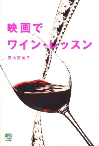 映画でワイン・レッスン