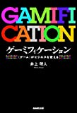 ゲーミフィケーション—<ゲーム>がビジネスを変える [単行本(ソフトカバー)] / 井上 明人 (著); NHK出版 (刊)