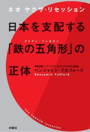 日本を支配する「鉄の五角形」の正体