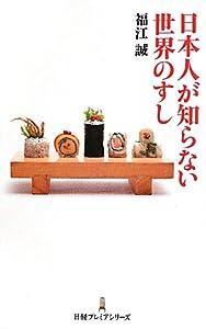 日本人が知らない世界のすし (日経プレミアシリーズ)