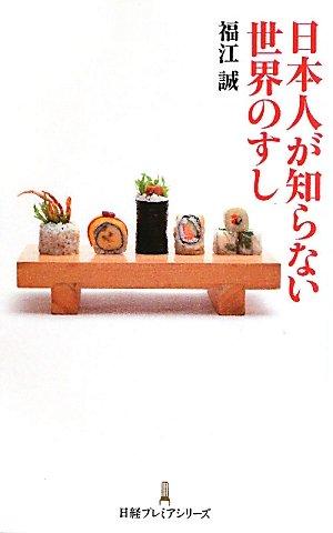 日本人が知らない世界のすし (日経プレミアシリーズ) (日経プレミアシリーズ 88)