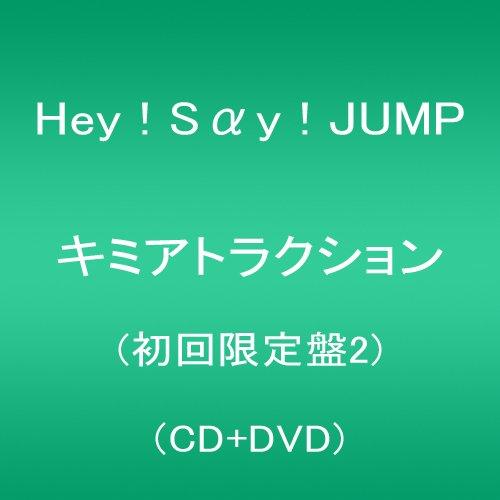 キミアトラクション(初回限定盤2)(CD+DVD)
