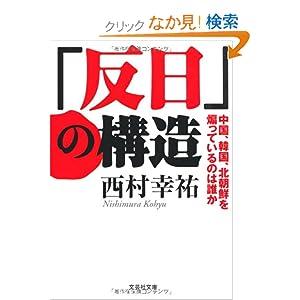 【文庫】 「反日」の構造 中国、韓国、北朝鮮を煽っているのは誰か (文芸社文庫)