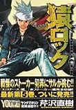 猿ロック 5 (ヤングマガジンコミックス)