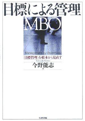 目標による管理(MBO)―「目標管理」を根本から見直す