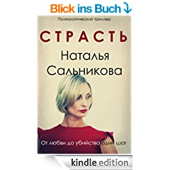 Passion (Thriller in Russian)