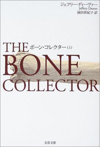 ボーン・コレクター〈上〉 (文春文庫)