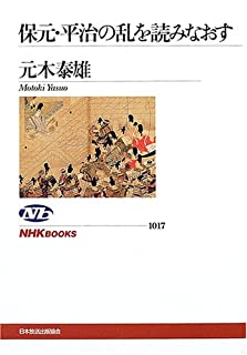 保元・平治の乱を読みなおす (NHKブックス)