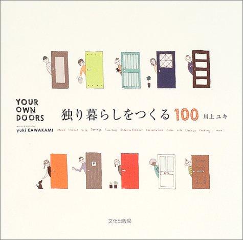 独り暮らしをつくる100―YOUR OWN DOORS