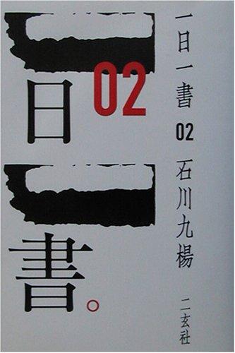 一日一書〈02〉