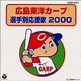 広島東洋カープ選手別応援歌 2000