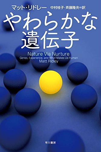 やわらかな遺伝子 (ハヤカワ文庫 NF 412)