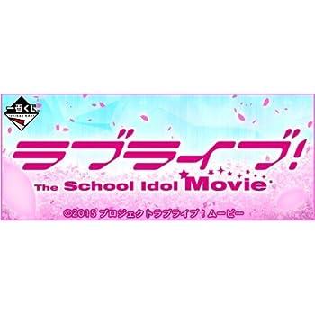 一番くじ ラブライブ! The School Idol Movie (70個+ラストワン賞・くじ70枚含む販促品)