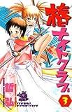 椿ナイトクラブ 3 (3) (少年チャンピオン・コミックス)