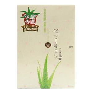 My Beauty Diary Mask- Aloe (10 pcs)