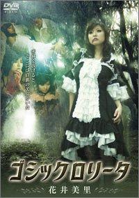 ゴシックロリータ [DVD]