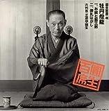 圓生百席(46)牡丹燈籠1~お露と新三郎/牡丹灯篭2~御札はがし(芸談付き)