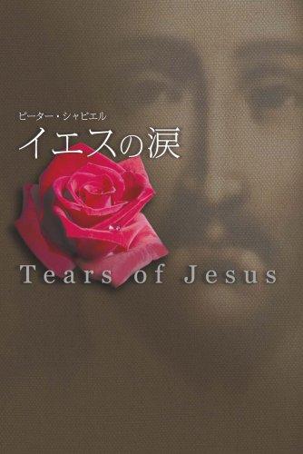 イエスの涙