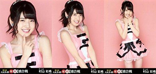 【村山彩希】 公式生写真 第5回 AKB48紅白対抗歌合戦 ランダム 3枚コンプ