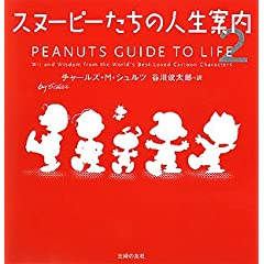 Japanese Peanuts I Need All The Friends I Can Get
