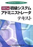 初級システムアドミニストレータテキスト 2007年版―情報処…