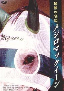 最強の名馬 メジロマックイーン [DVD]