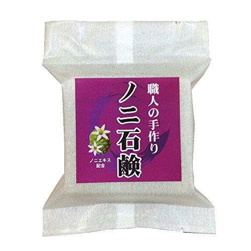又吉薬草園 手作りノニ石鹸 100g 1個