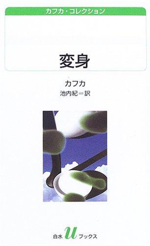 変身―カフカ・コレクション