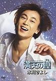 満天の瞳 [DVD]
