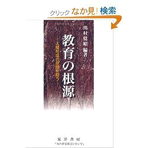 教育の根源―人間形成の原理を問う                       単行本                                                                                                                                                                            – 2010/10/1