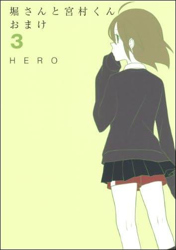 堀さんと宮村くん おまけ(3) (ガンガンコミックスONLINE)