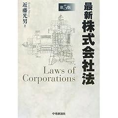 最新株式会社法 近藤光男
