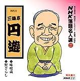 NHK落語名人選(27) 四代目 三遊亭円遊 味噌蔵・野ざらし
