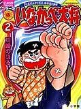 いなかっぺ大将 2 (ぴっかぴかコミックス)