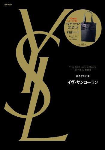 イヴ・サンローラン 揺るぎない美  昨年、出版界一番の話題となった「イヴ・サンローラン」の ブラ