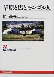 草原と馬とモンゴル人 (NHKブックス)