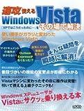 速攻使えるWindows Vista「XPではこうだったのに…」をその場で解決 (LOCUS MOOK)
