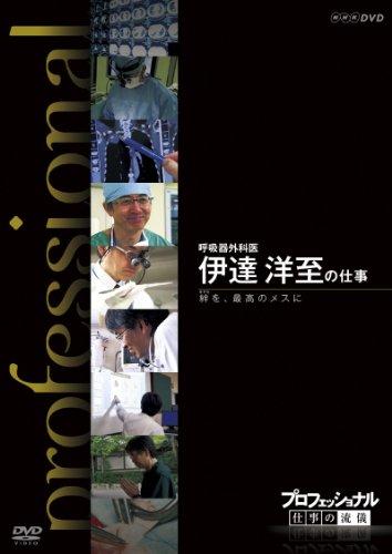 プロフェッショナル 仕事の流儀 第Ⅷ期 呼吸器外科医 伊達洋至の仕事 絆(きずな)を、最高のメスに [DVD]