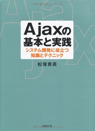 Ajaxの基本と実践