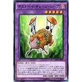 遊戯王 デストーイ・チェーン・シープ クロスオーバー・ソウルズ(CROS)シングルカード CROS-JP042-N