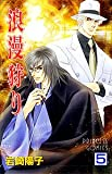 浪漫狩り 5 (プリンセスコミックス)
