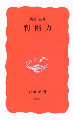判断力 (岩波新書 新赤版 (887))