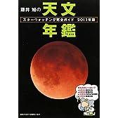 藤井旭の天文年鑑―スターウォッチング完全ガイド〈2011年版〉