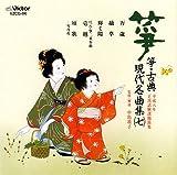 箏・三弦 古典 現代名曲集(7