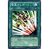【遊戯王カード】 緊急テレポート TDGS-JP053-N
