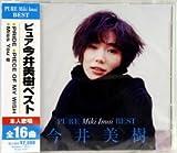 ピユア今井美樹ベスト CD全16曲入り