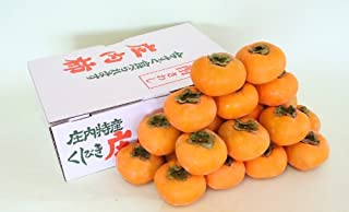 【発送は11月上旬頃から】山形県産庄内柿 平たねなし柿 5kg(24-30玉) 種がないので食べやすい♪ 外はサクサク、中はトロリとした食感。