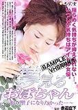 夢見るおばちゃん [DVD]